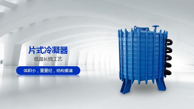 三孔片式冷凝器