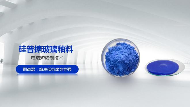硅普搪玻璃釉料