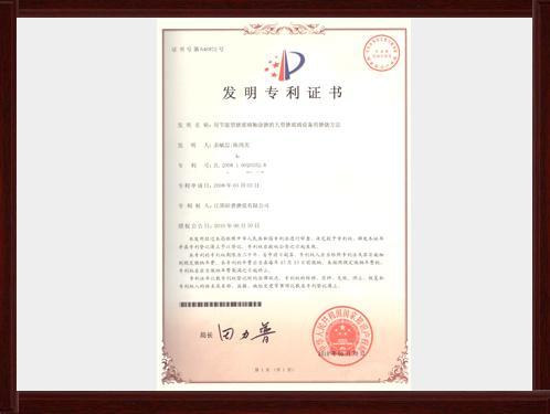 搪玻璃设备的搪烧方法专利证书