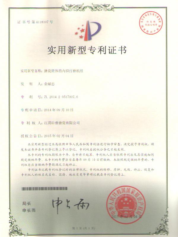 搪瓷筒体的内胆打磨机组专利证书