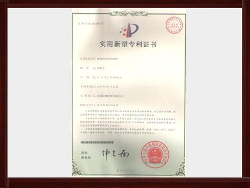 搪瓷筒体的打磨机专利证书