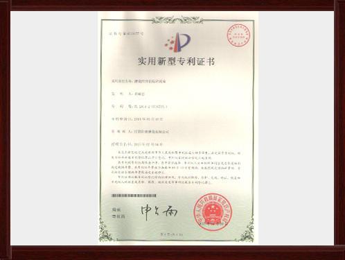 搪瓷筒体的旋转底座专利证书
