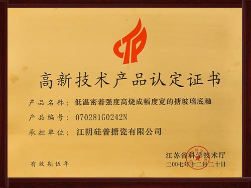 高新技术产品认定证书-2
