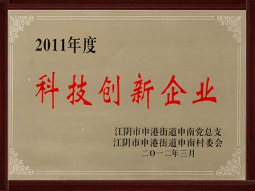 2011年度科技创新企业